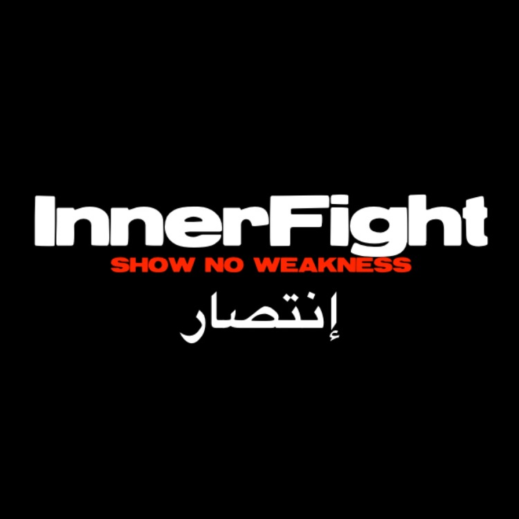 إنتصار – InnerFight Intisaar foundation